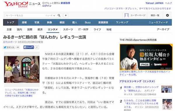 【NMB48/SKE48】渡辺美優紀が関西の長寿バラエティー番組「大阪ほんわかテレビ」の新レギュラーに決定!
