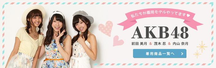 【AKB48】茂木忍&前田美月&内山奈月が着用モデルを務めたファッション通販サイト「アルメルキキ」本日オープン!