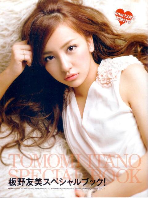 Tomomi Itano 71