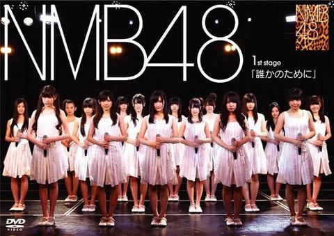 NMB48 – チームN 1st Stage「誰かのために」 [2011] [ISO]