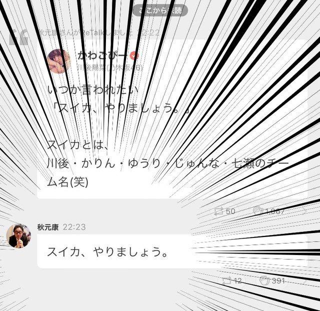 秋元康『スイカ、やりましょう』→やらず仕舞い・・・
