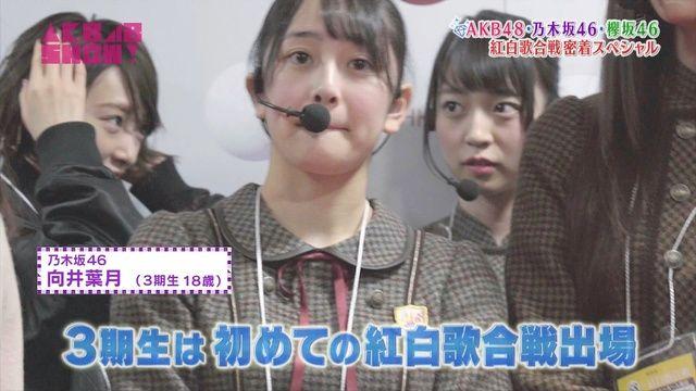 『AKB48SHOW』紅白の裏側に密着!オープニング前にまさかの黒石さんwww
