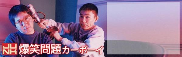 bakusho_mainimg