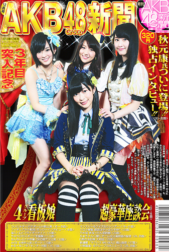 et-f-20131220-akb-ns-big
