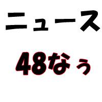 ニュース-1