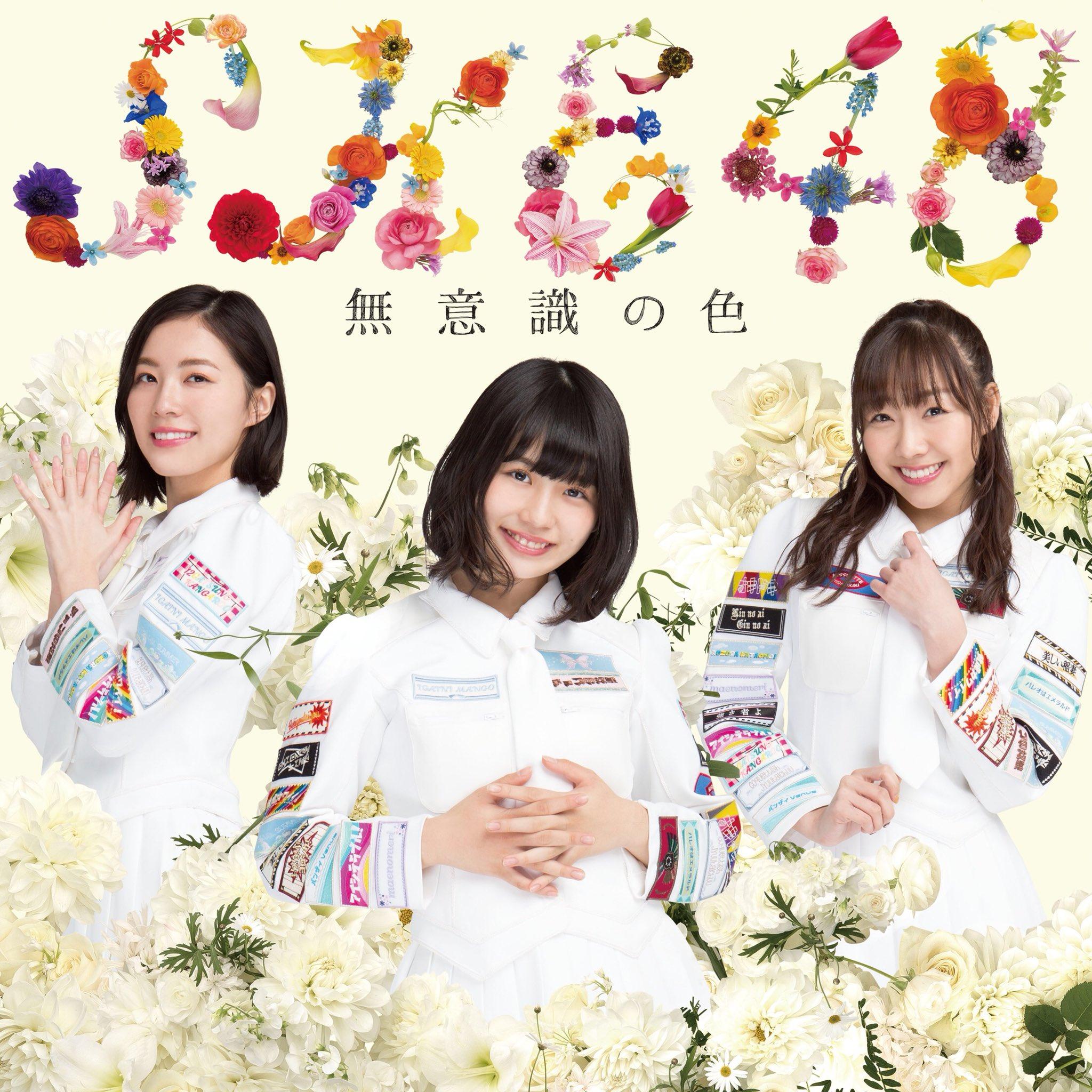 SKE48「無意識の色」1月20日の全国握手会@名古屋が開催延期「参加メンバーの確約が大変難しい状況」