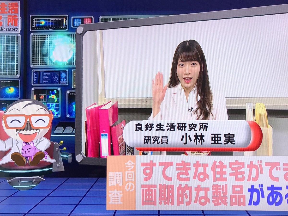 小林亜実、テレビ朝日「良好生活研究所」研究員としてレギュラー出演 ...