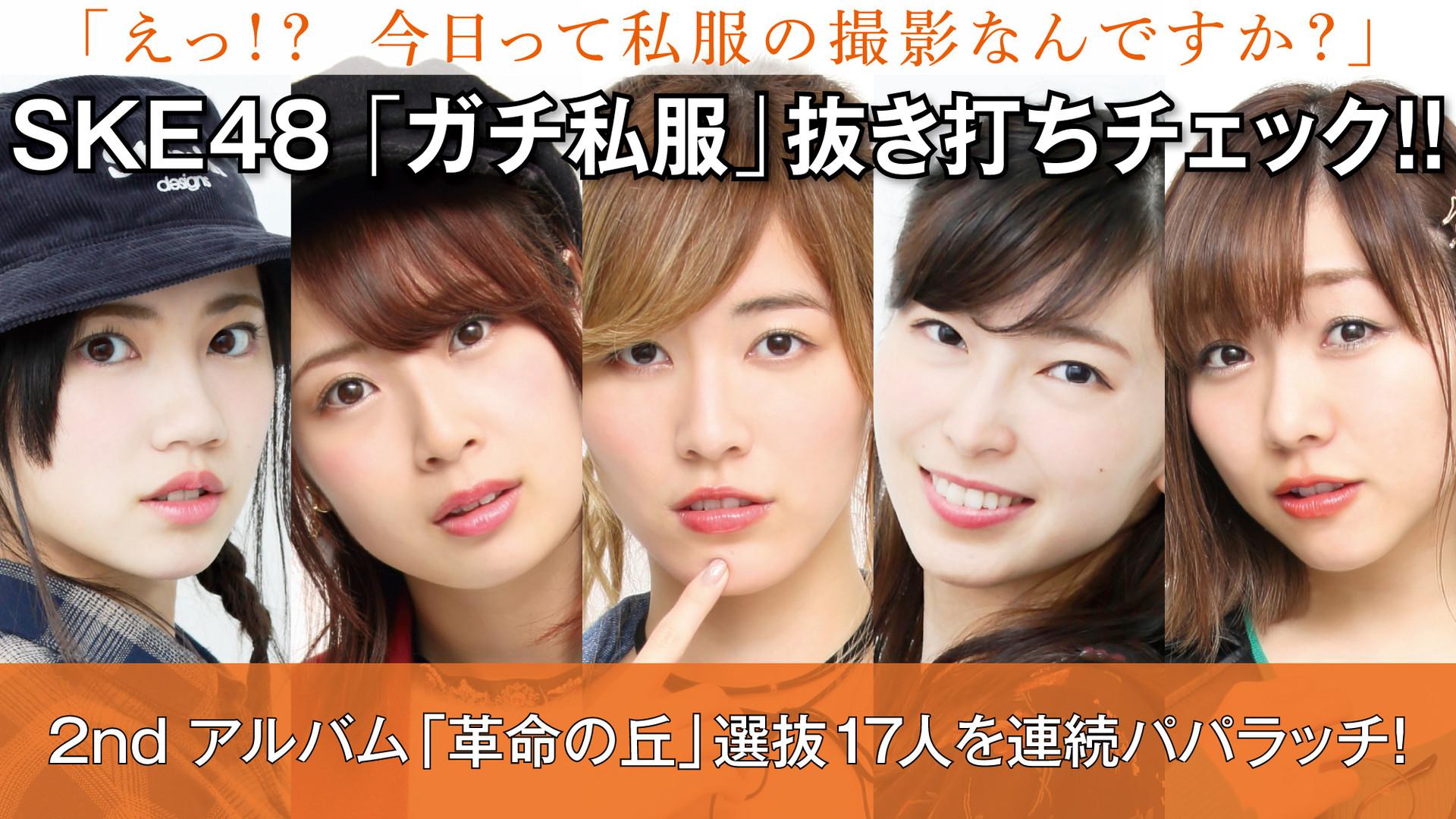 SKE48の画像 p1_24