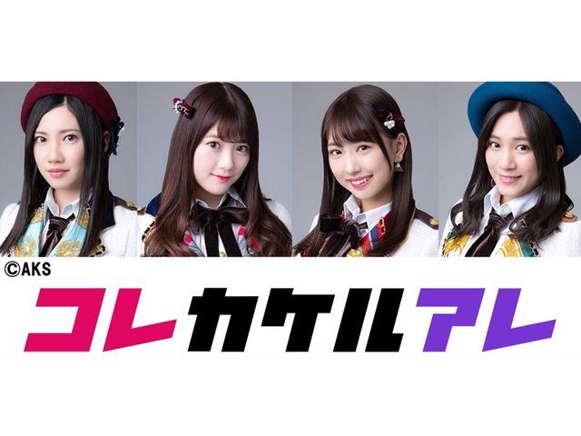 SKE48 LINE LIVE「コレカケルアレ」30日に配信決定!CBC「ゴゴスマ」とコラボする模様