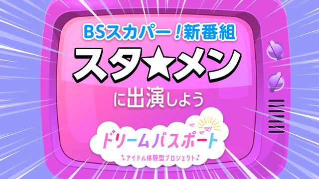 DP_BSsp_common-3