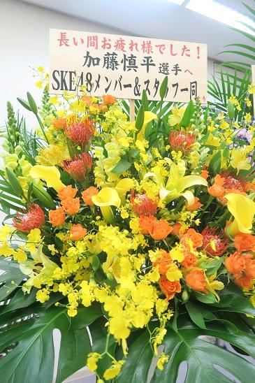 加藤慎平選手の引退会見にSKE48メンバースタッフ、SKEヲタ、松村香織ファンから花輪