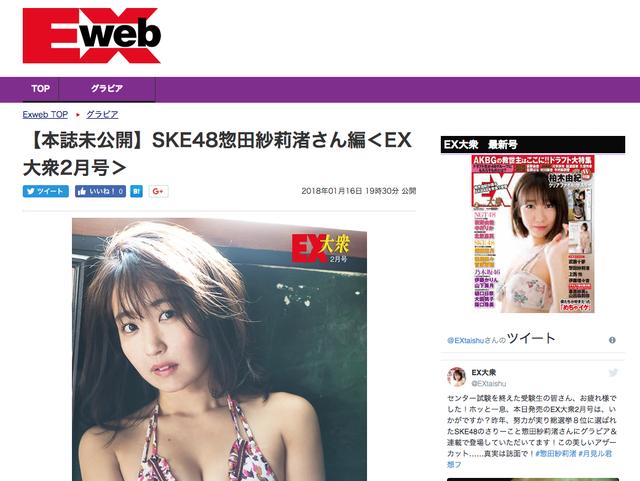SKE48惣田紗莉渚のEX大衆グラビア本誌未公開ショットが公開!