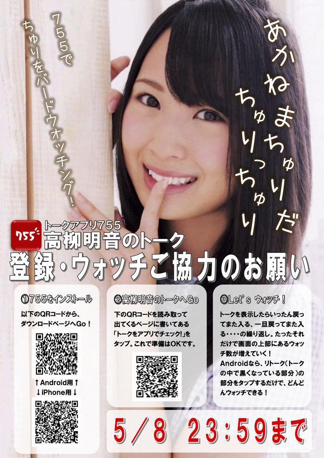 ちゅりポスターj01