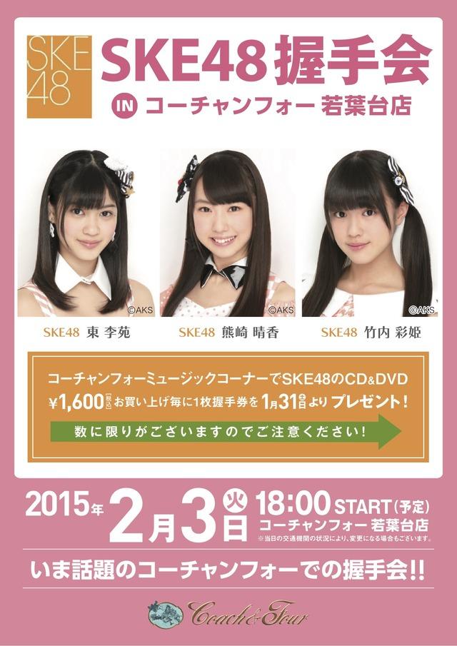 ske_akushu1502