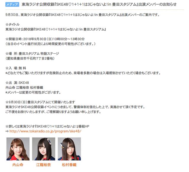 『SKE48 1+1+1は3じゃないよ!in 豊田スタジアム』出演メンバーが発表!内山命、江籠裕奈、松村香織が出演!