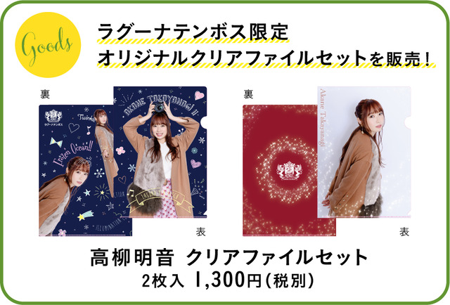 p_churi-ts_goods