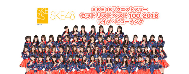 ske48request_hour2018_main