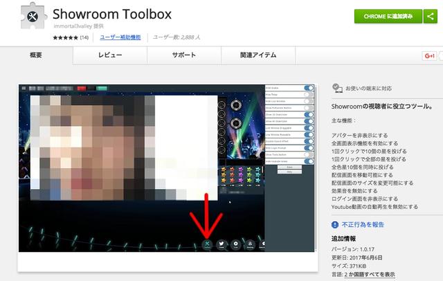 Showroomの視聴者に役立つ「Showroom Toolbox」が便利すぎた