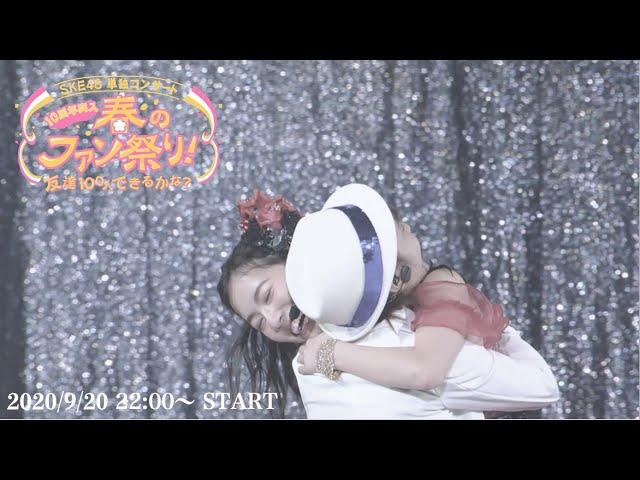 SKE48公式YouTubeチャンネルにて9月20日22時から「SKE48単独コンサート 10周年突入 春のファン祭り!~友達100人できるかな?~」夜公演を配信!
