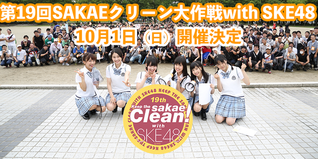 event_clean19