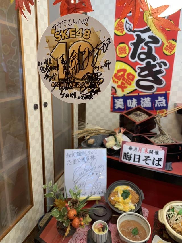 SKE48メンバーがサガミ志賀公園店で撮影!「まだ内容は明かせませんが撮影に来て戴きましたよ!」