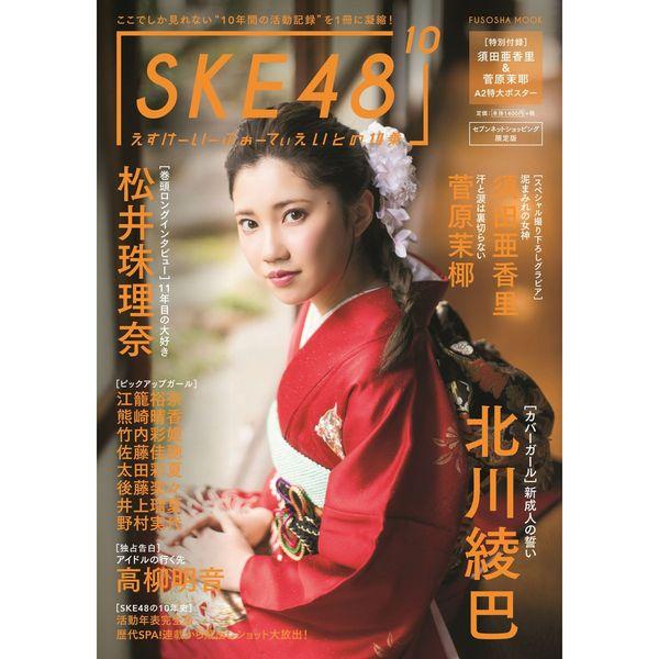【セブンネット限定】北川綾巴表紙バージョン SKE48の10乗 (扶桑社ムック)
