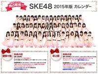 SKE48 2015年版カレンダー