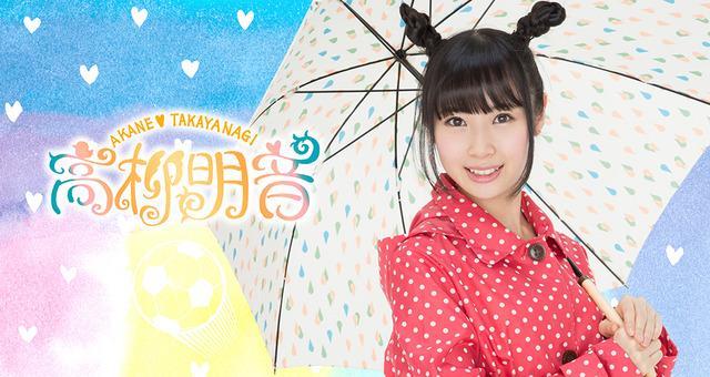 takayanagi6-1
