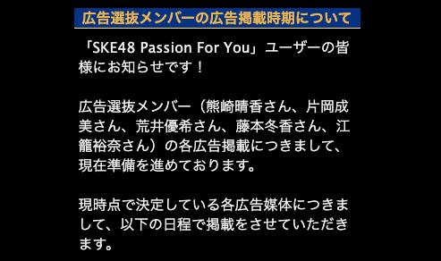 SKE48 Passion For You 広告選抜メンバーの広告掲載時期が発表!ナナちゃんストリートは2月19日から!