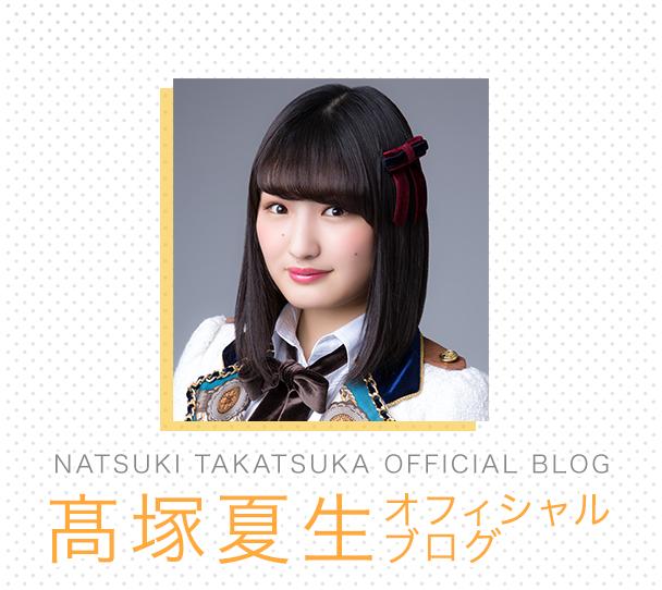 takatsuka_natsuki