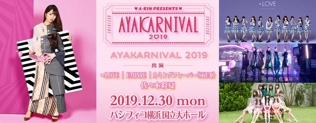 banner_AYAKARNIVAL-2