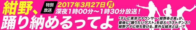 SKE48が出演する「紺野、今から踊り納めるってよ」、今回はSKE48劇場でロケ!