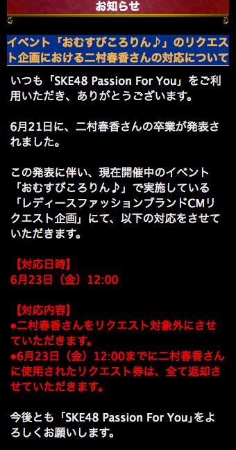「SKE48 Passion For You」CMリクエスト、卒業を発表した二村春香がリクエスト対象外に