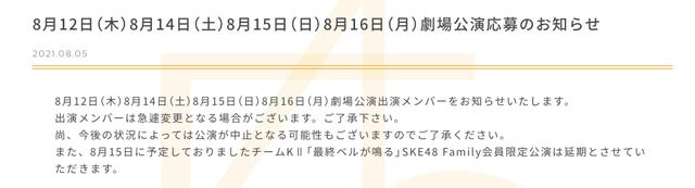 SKE48鬼頭未来、熊崎晴香生誕祭など 8月12日〜16日の劇場公演出演メンバーが発表 SKE48 Family会員限定公演は延期