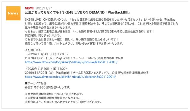 SKE48 LIVE ON DEMAND「PlayBack!!!!!」 11月28日は竹内彩姫生誕祭、29日は野々垣美希生誕祭を配信!