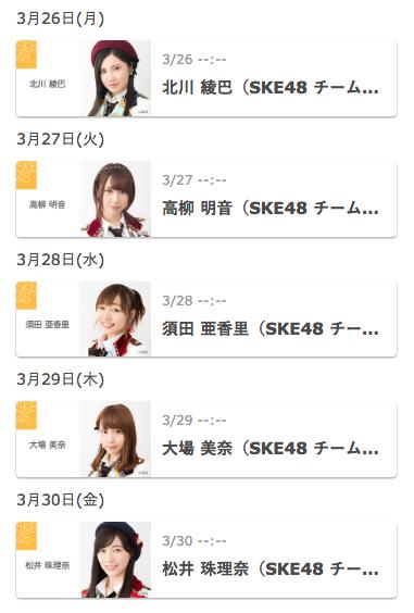 SKE48単独コンサート開催記念 3月21日から10日間SHOWROOMリレー配信!