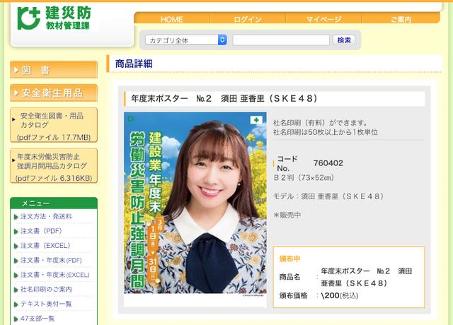 SKE48須田亜香里、建設業年度末労働災害防止強調月間のポスターに起用される
