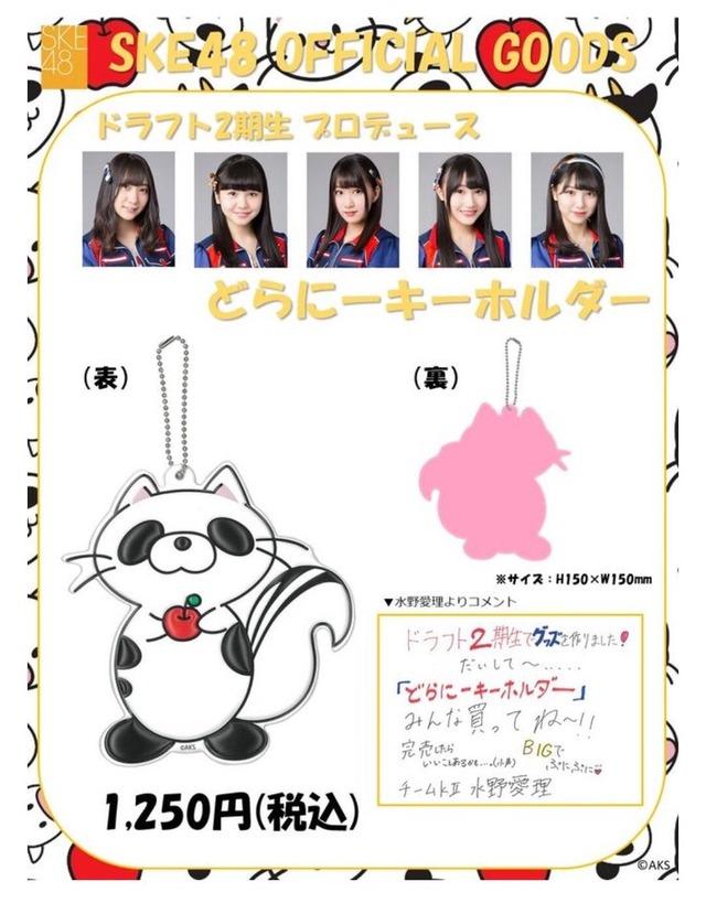 SKE48水野愛理がドラフト2期グッズ販売に本気「死ぬ気で売るぞー!笑」