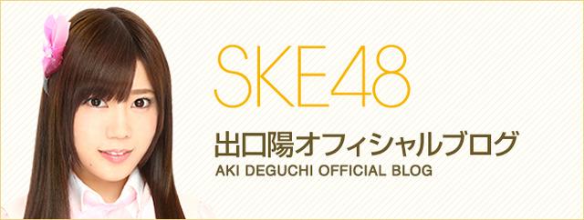 deguchi_aki