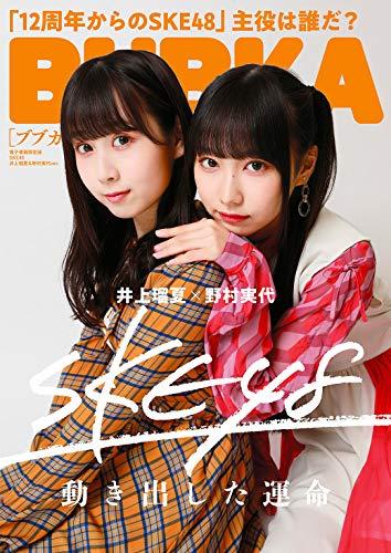 BUBKA12月号電子書籍限定版「SKE48 井上瑠夏・野村実代 ver.」発売決定!