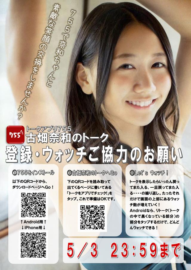 なおポスターj01