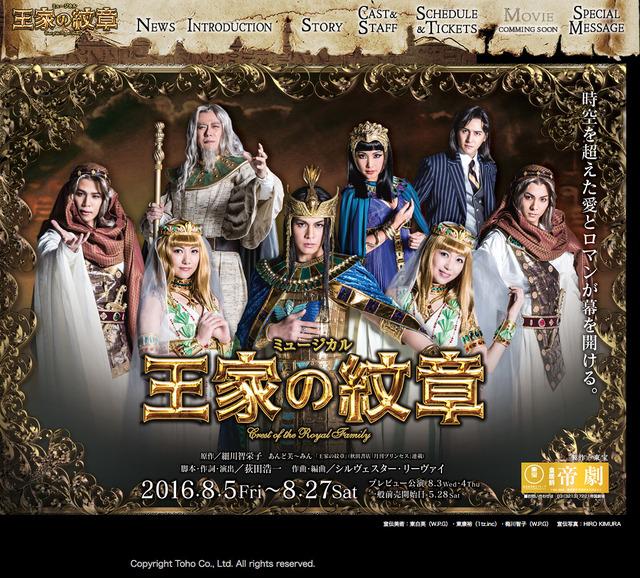 帝国劇場『王家の紋章』(出演:浦井健治、宮澤佐江、新妻聖子)