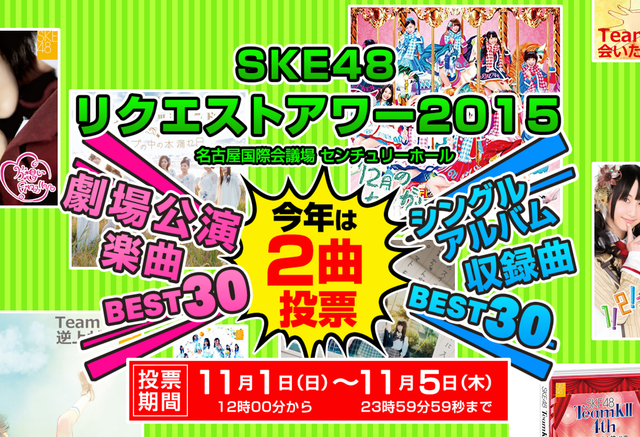 SKE48リクエストアワー シングル・アルバム収録楽曲セットリストベスト30  2015 順位まとめ