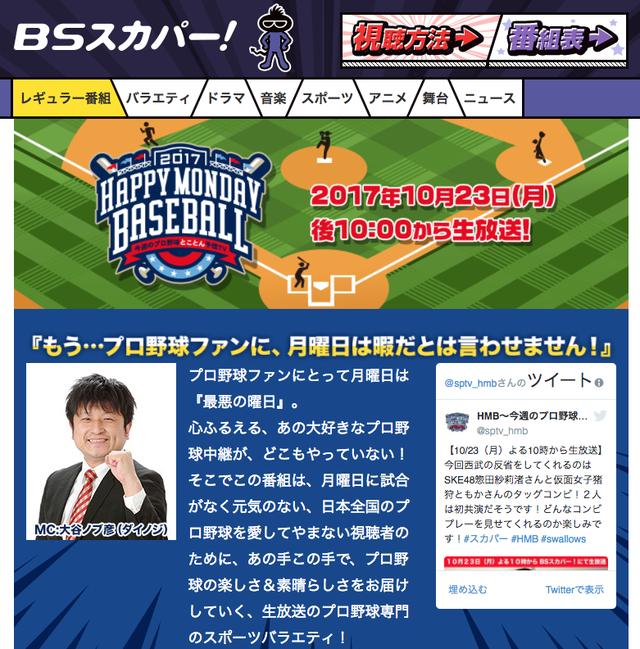 SKE48惣田紗莉渚、10月23日放送のBSスカパー!「HAPPY MONDAY BASEBALL」プロ野球大反省会SPに出演!
