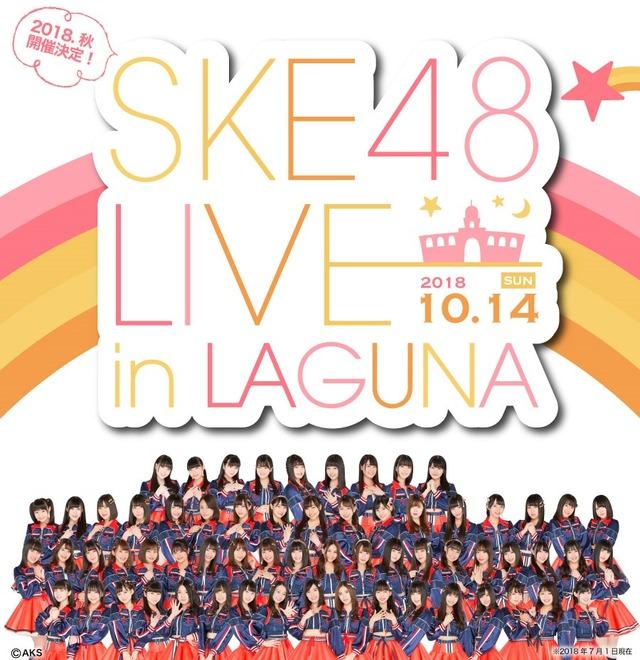 p_ske48-live_02