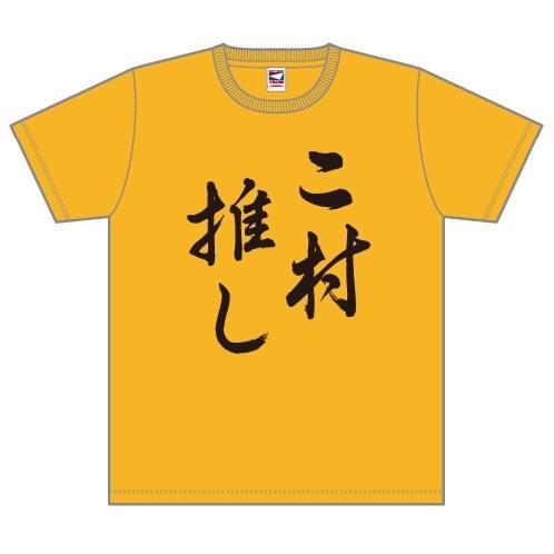 002komura