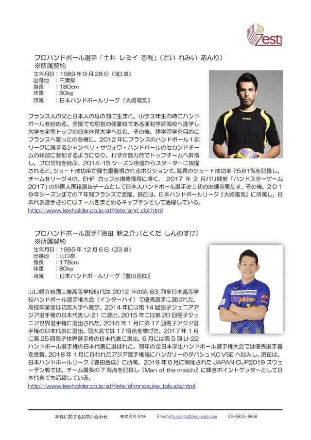 20191111_Sports_management2