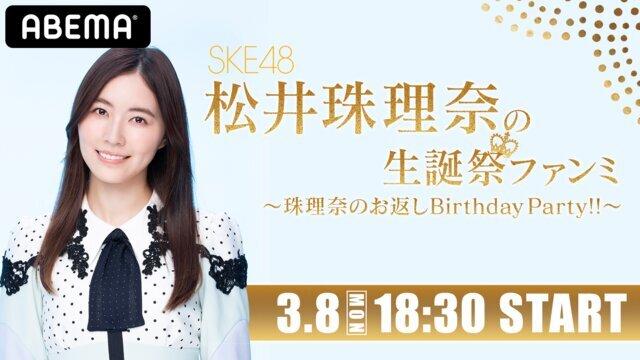 ABEMA「松井珠理奈の生誕祭ファンミ ~珠理奈のお返しBirthday Party!!~」3月8日18時放送!