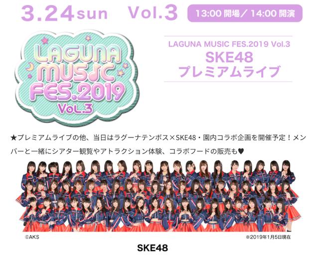 SKE48、3月24日の「LAGUNA MUSIC FES.2019」に出演決定!