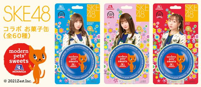 SKE48コラボ お菓子缶